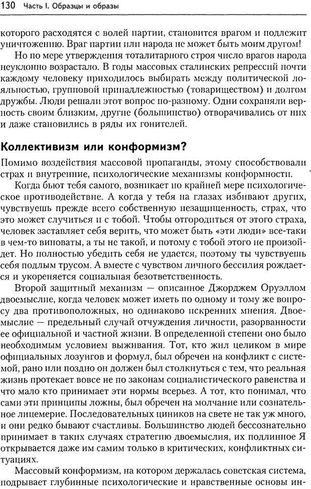 DJVU. Дружба[4-е изд., перераб. и доп.]. Кон И. С. Страница 129. Читать онлайн