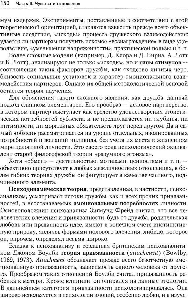 DJVU. Дружба[4-е изд., перераб. и доп.]. Кон И. С. Страница 149. Читать онлайн