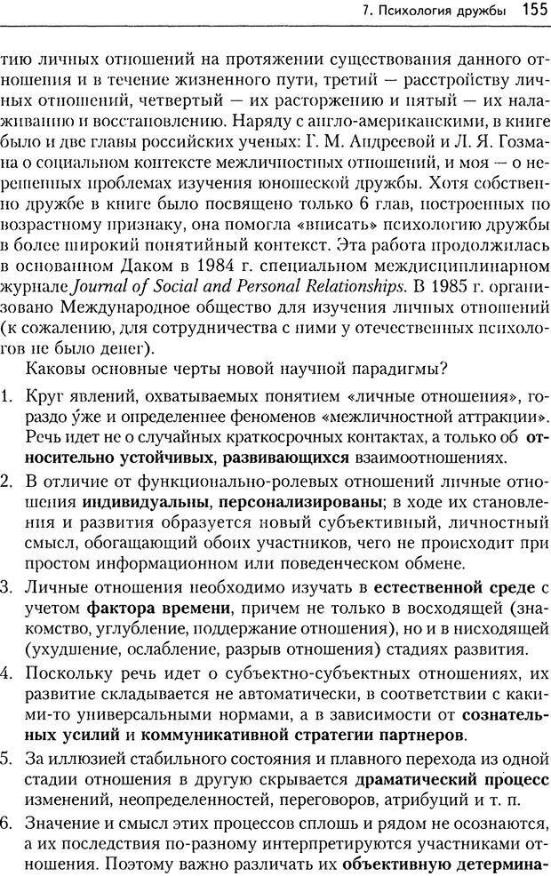 DJVU. Дружба[4-е изд., перераб. и доп.]. Кон И. С. Страница 154. Читать онлайн