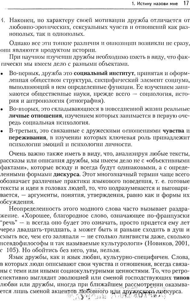DJVU. Дружба[4-е изд., перераб. и доп.]. Кон И. С. Страница 16. Читать онлайн
