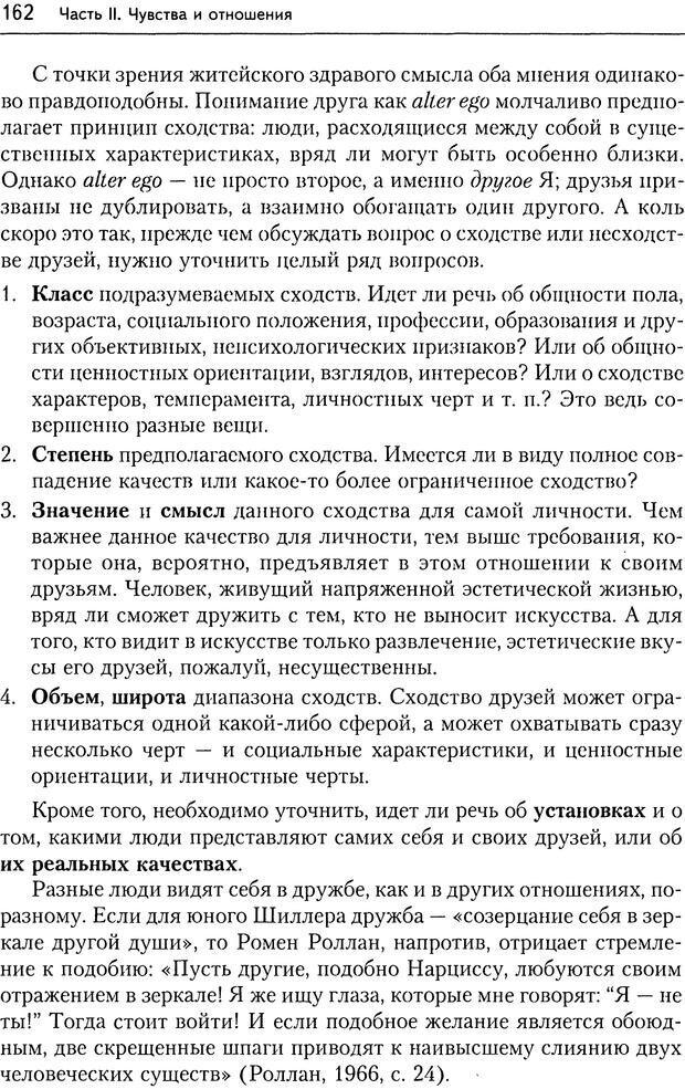 DJVU. Дружба[4-е изд., перераб. и доп.]. Кон И. С. Страница 161. Читать онлайн