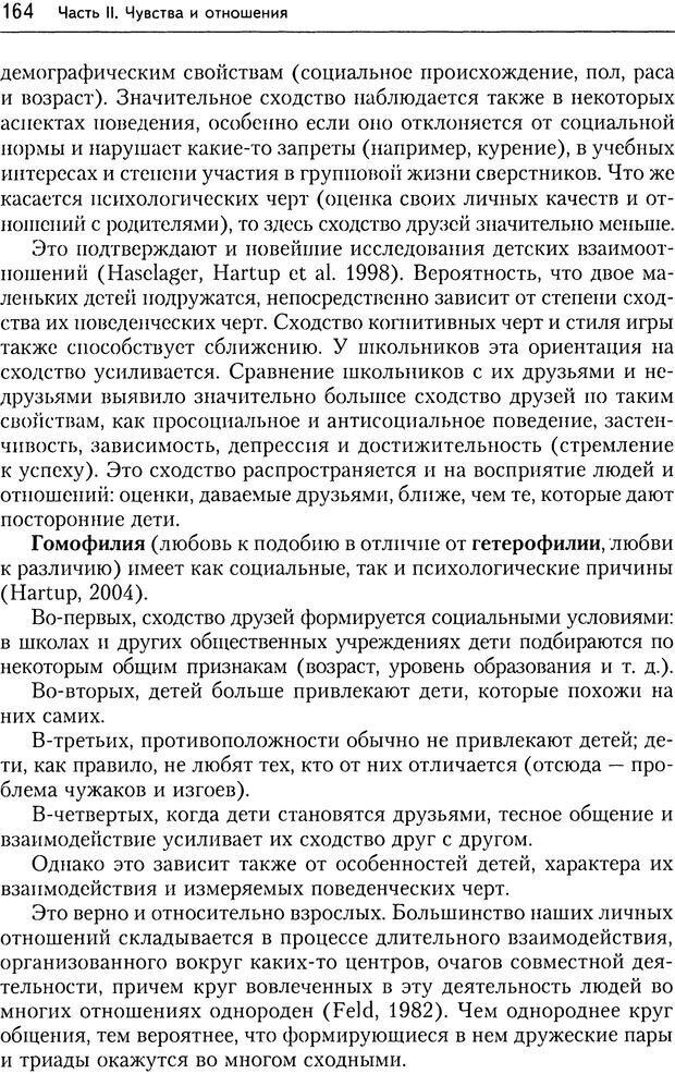 DJVU. Дружба[4-е изд., перераб. и доп.]. Кон И. С. Страница 163. Читать онлайн