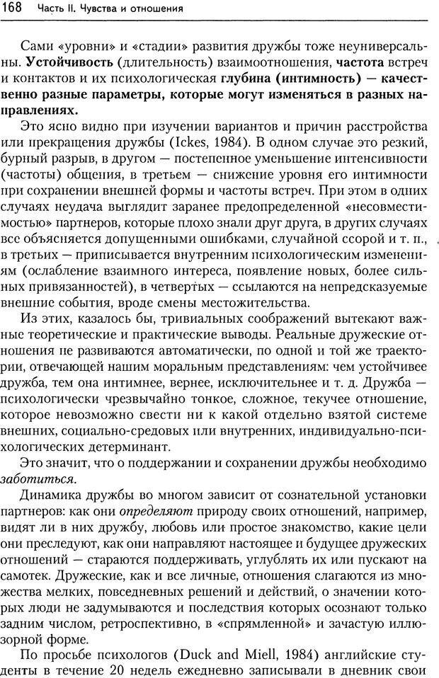 DJVU. Дружба[4-е изд., перераб. и доп.]. Кон И. С. Страница 167. Читать онлайн