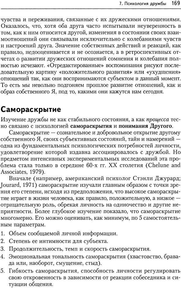 DJVU. Дружба[4-е изд., перераб. и доп.]. Кон И. С. Страница 168. Читать онлайн