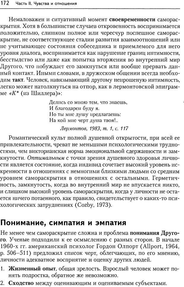 DJVU. Дружба[4-е изд., перераб. и доп.]. Кон И. С. Страница 171. Читать онлайн