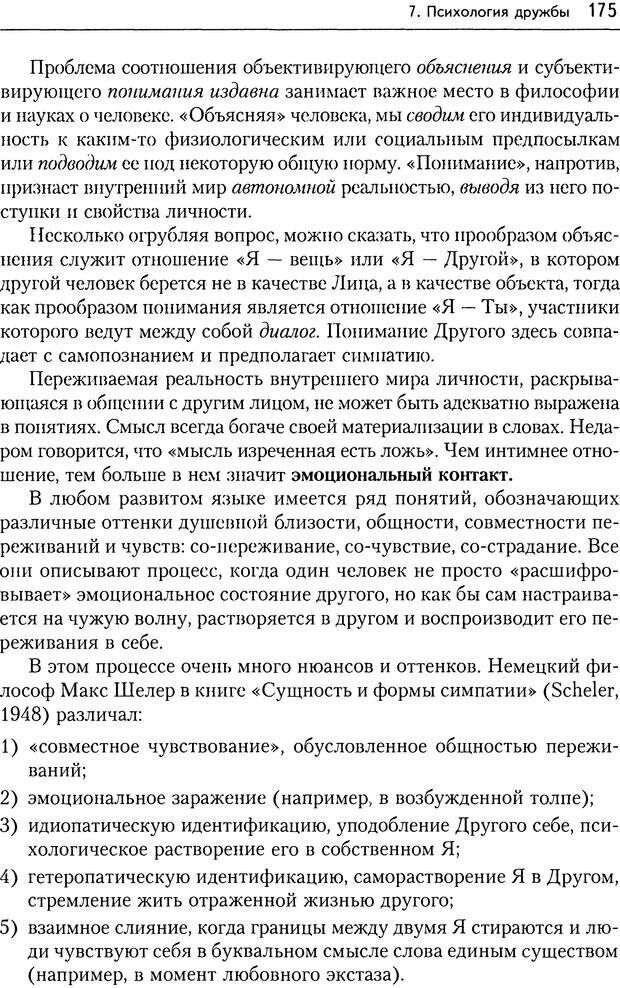 DJVU. Дружба[4-е изд., перераб. и доп.]. Кон И. С. Страница 174. Читать онлайн