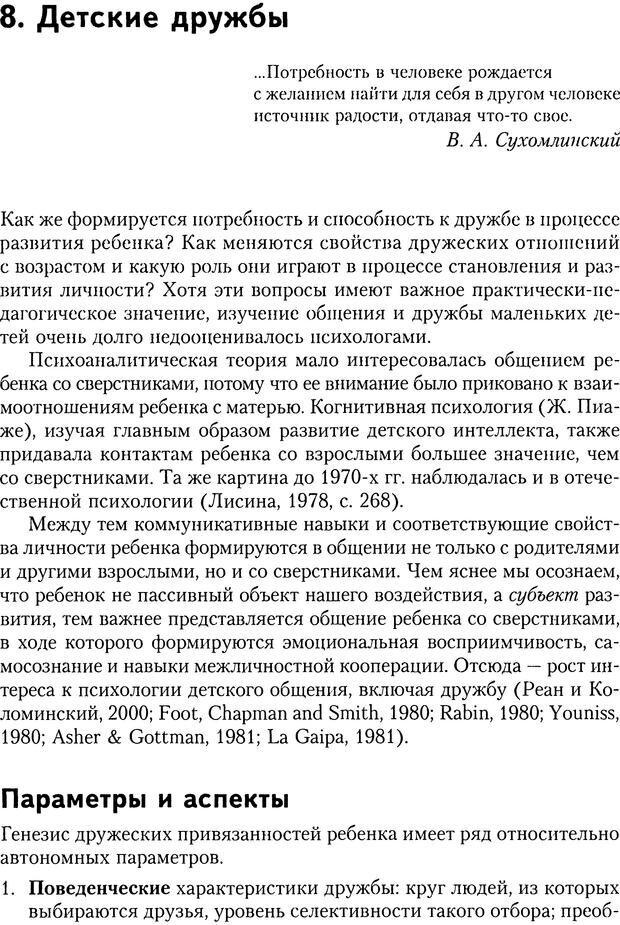 DJVU. Дружба[4-е изд., перераб. и доп.]. Кон И. С. Страница 177. Читать онлайн