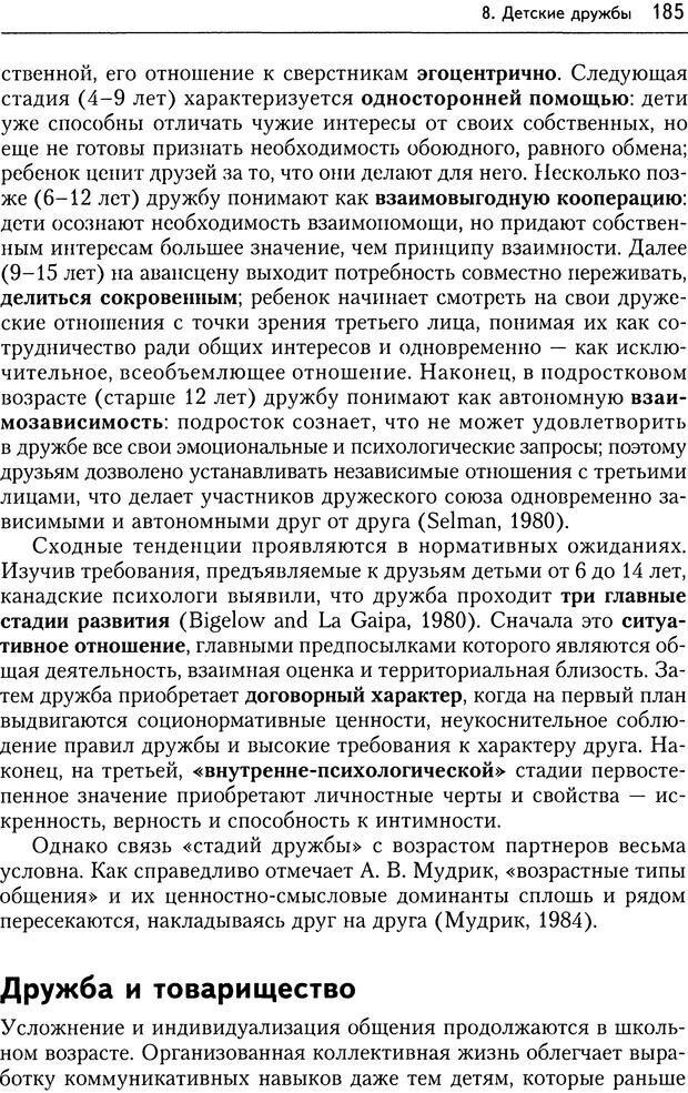 DJVU. Дружба[4-е изд., перераб. и доп.]. Кон И. С. Страница 184. Читать онлайн