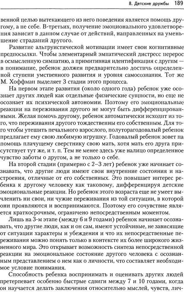 DJVU. Дружба[4-е изд., перераб. и доп.]. Кон И. С. Страница 188. Читать онлайн