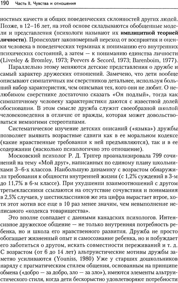 DJVU. Дружба[4-е изд., перераб. и доп.]. Кон И. С. Страница 189. Читать онлайн
