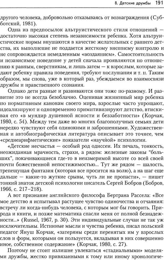 DJVU. Дружба[4-е изд., перераб. и доп.]. Кон И. С. Страница 190. Читать онлайн