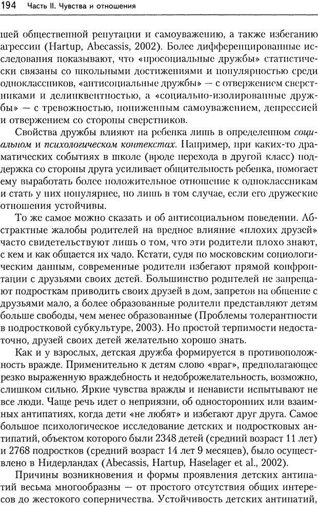 DJVU. Дружба[4-е изд., перераб. и доп.]. Кон И. С. Страница 193. Читать онлайн