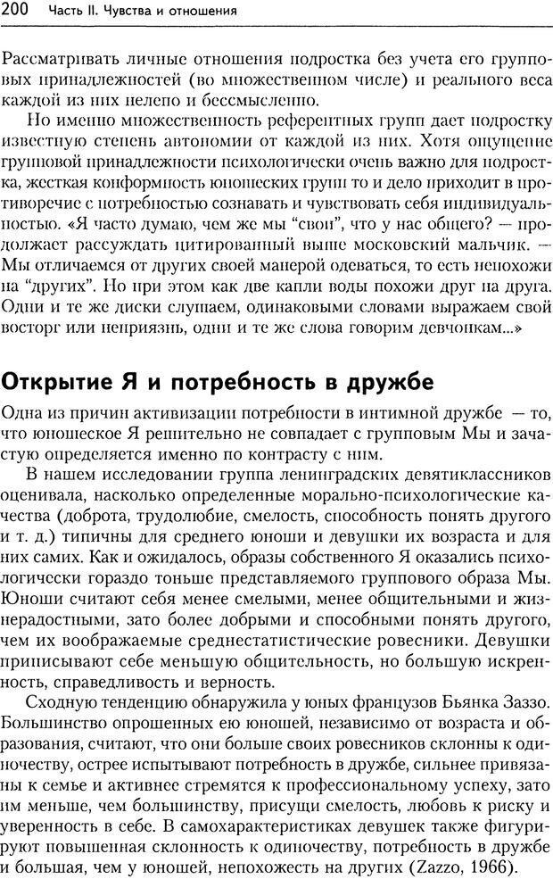 DJVU. Дружба[4-е изд., перераб. и доп.]. Кон И. С. Страница 199. Читать онлайн