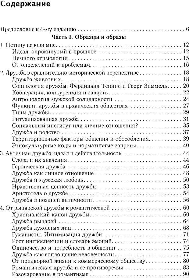 DJVU. Дружба[4-е изд., перераб. и доп.]. Кон И. С. Страница 2. Читать онлайн