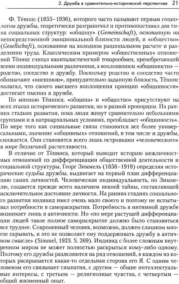 DJVU. Дружба[4-е изд., перераб. и доп.]. Кон И. С. Страница 20. Читать онлайн