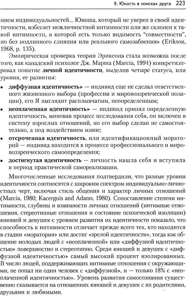 DJVU. Дружба[4-е изд., перераб. и доп.]. Кон И. С. Страница 222. Читать онлайн