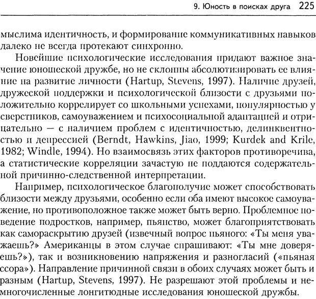 DJVU. Дружба[4-е изд., перераб. и доп.]. Кон И. С. Страница 224. Читать онлайн