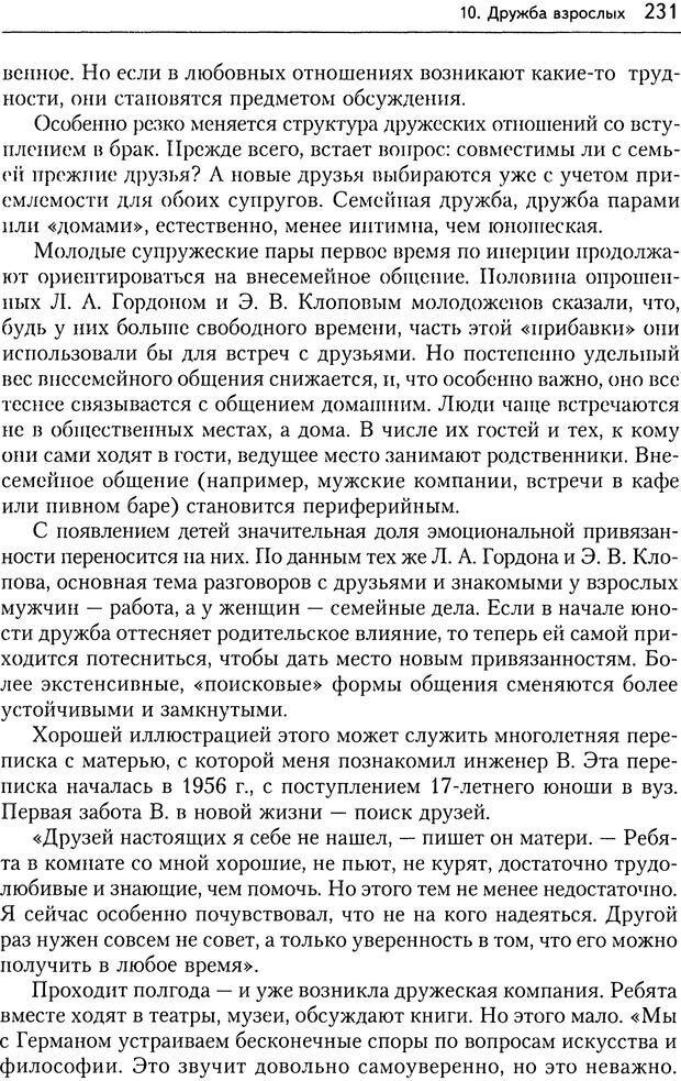DJVU. Дружба[4-е изд., перераб. и доп.]. Кон И. С. Страница 230. Читать онлайн