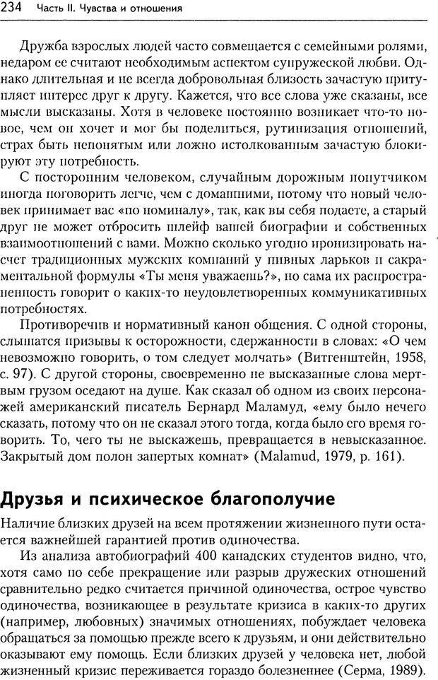 DJVU. Дружба[4-е изд., перераб. и доп.]. Кон И. С. Страница 233. Читать онлайн