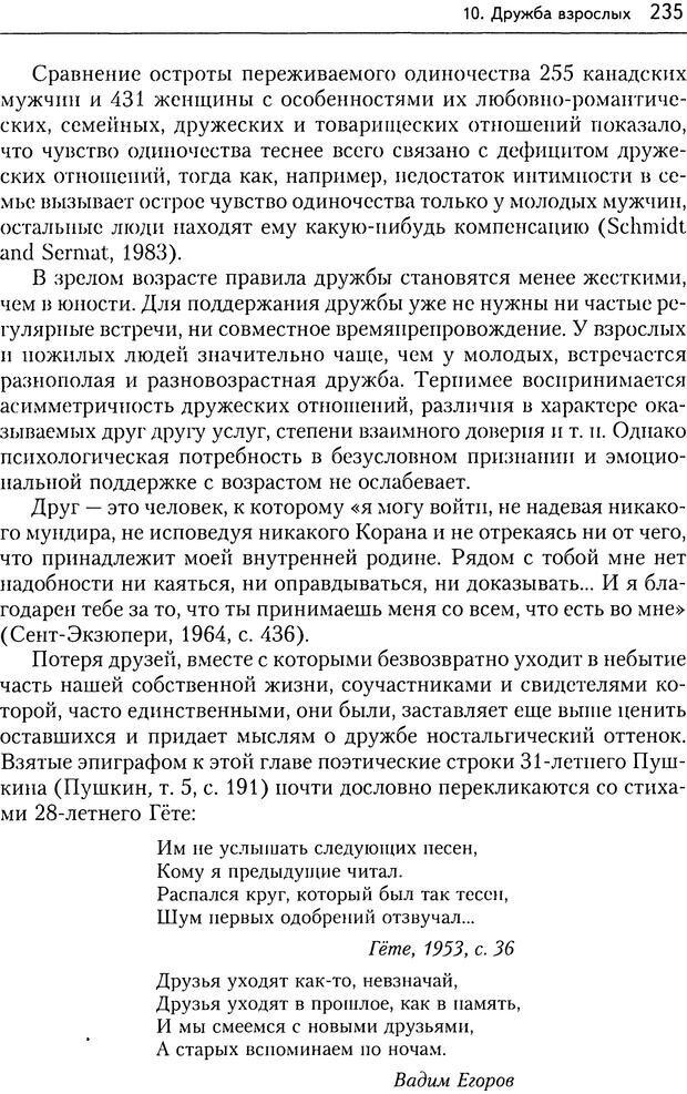 DJVU. Дружба[4-е изд., перераб. и доп.]. Кон И. С. Страница 234. Читать онлайн