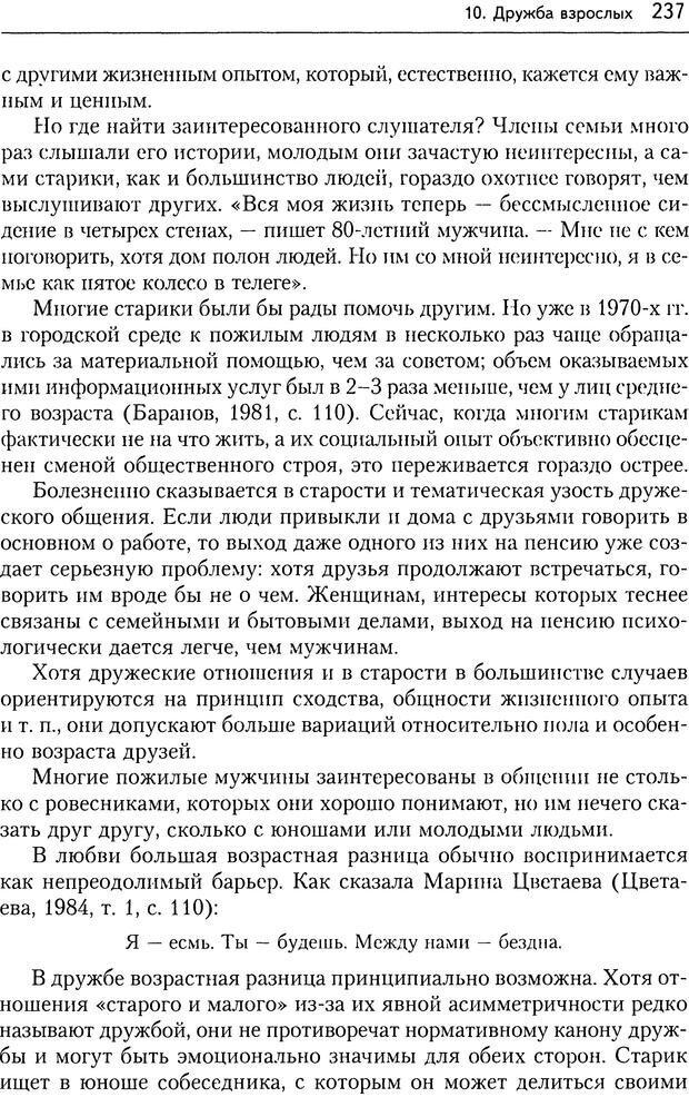DJVU. Дружба[4-е изд., перераб. и доп.]. Кон И. С. Страница 236. Читать онлайн
