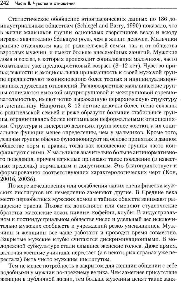 DJVU. Дружба[4-е изд., перераб. и доп.]. Кон И. С. Страница 241. Читать онлайн