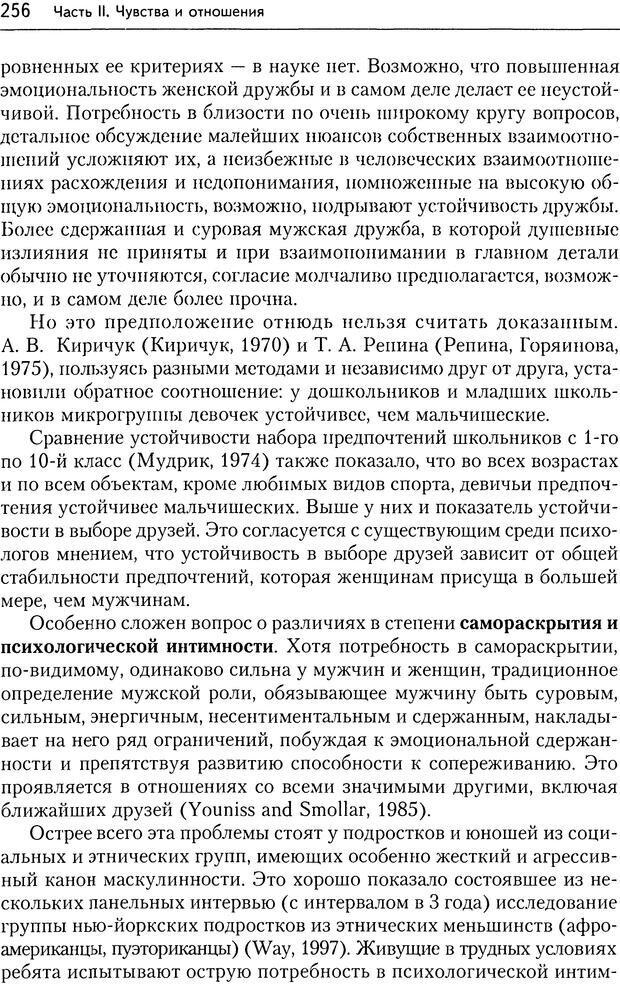 DJVU. Дружба[4-е изд., перераб. и доп.]. Кон И. С. Страница 255. Читать онлайн