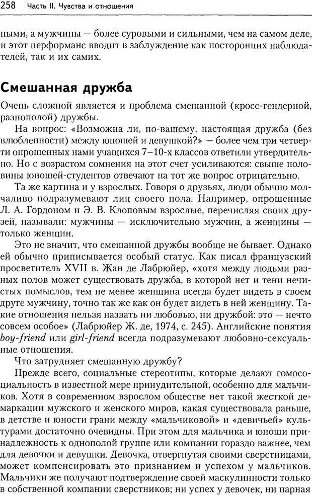 DJVU. Дружба[4-е изд., перераб. и доп.]. Кон И. С. Страница 257. Читать онлайн