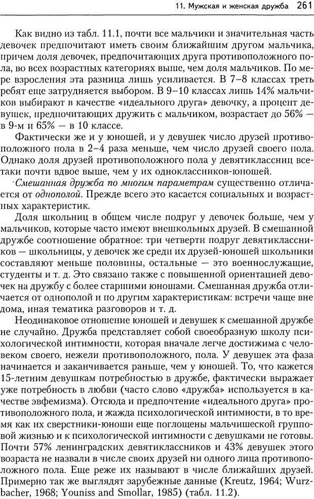 DJVU. Дружба[4-е изд., перераб. и доп.]. Кон И. С. Страница 260. Читать онлайн