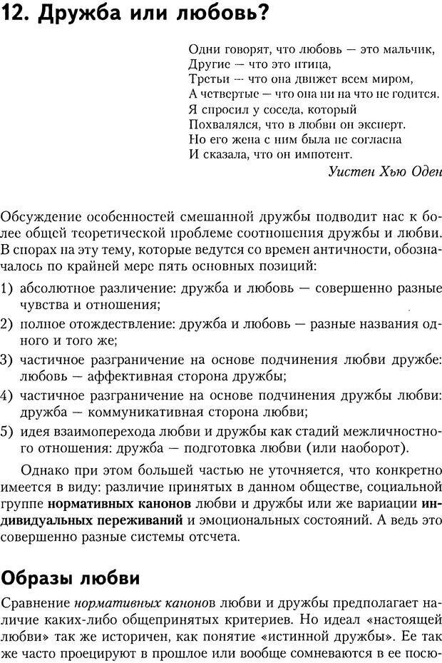 DJVU. Дружба[4-е изд., перераб. и доп.]. Кон И. С. Страница 263. Читать онлайн