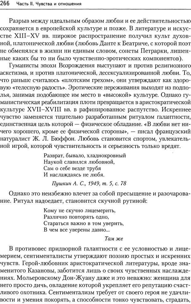 DJVU. Дружба[4-е изд., перераб. и доп.]. Кон И. С. Страница 265. Читать онлайн