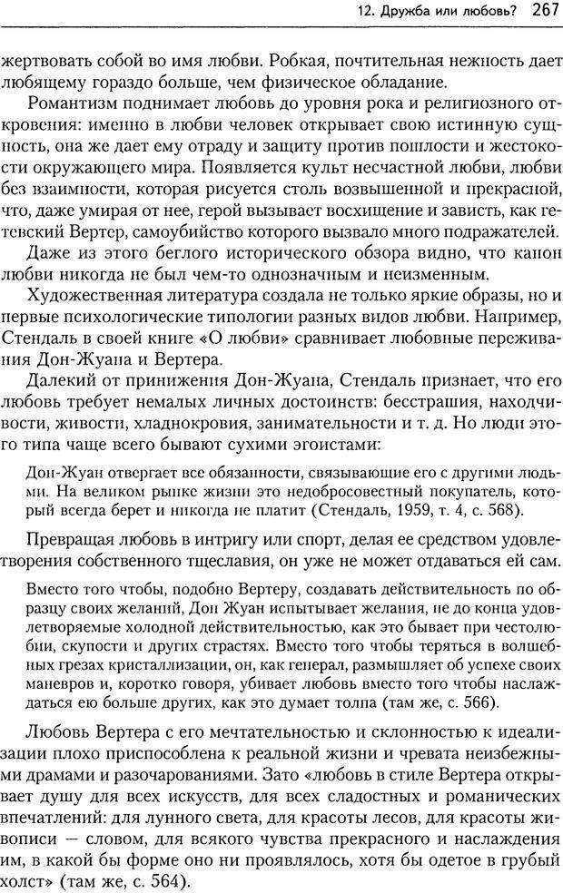 DJVU. Дружба[4-е изд., перераб. и доп.]. Кон И. С. Страница 266. Читать онлайн