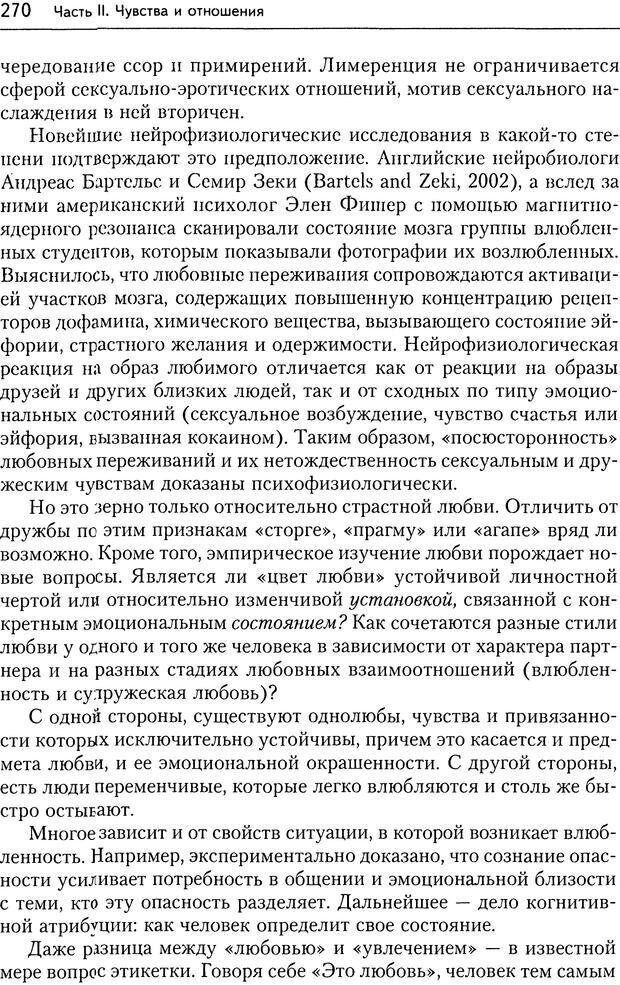 DJVU. Дружба[4-е изд., перераб. и доп.]. Кон И. С. Страница 269. Читать онлайн