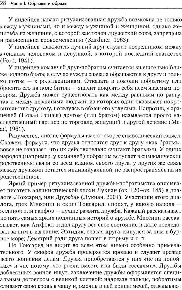 DJVU. Дружба[4-е изд., перераб. и доп.]. Кон И. С. Страница 27. Читать онлайн