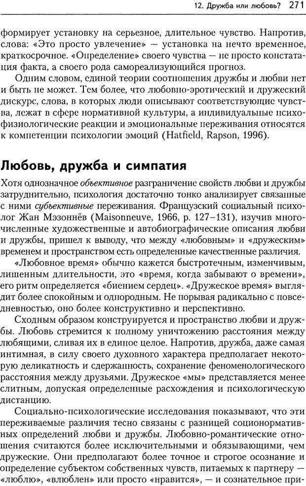 DJVU. Дружба[4-е изд., перераб. и доп.]. Кон И. С. Страница 270. Читать онлайн