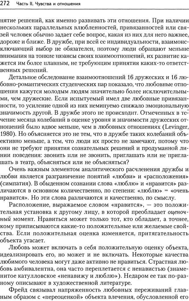 DJVU. Дружба[4-е изд., перераб. и доп.]. Кон И. С. Страница 271. Читать онлайн