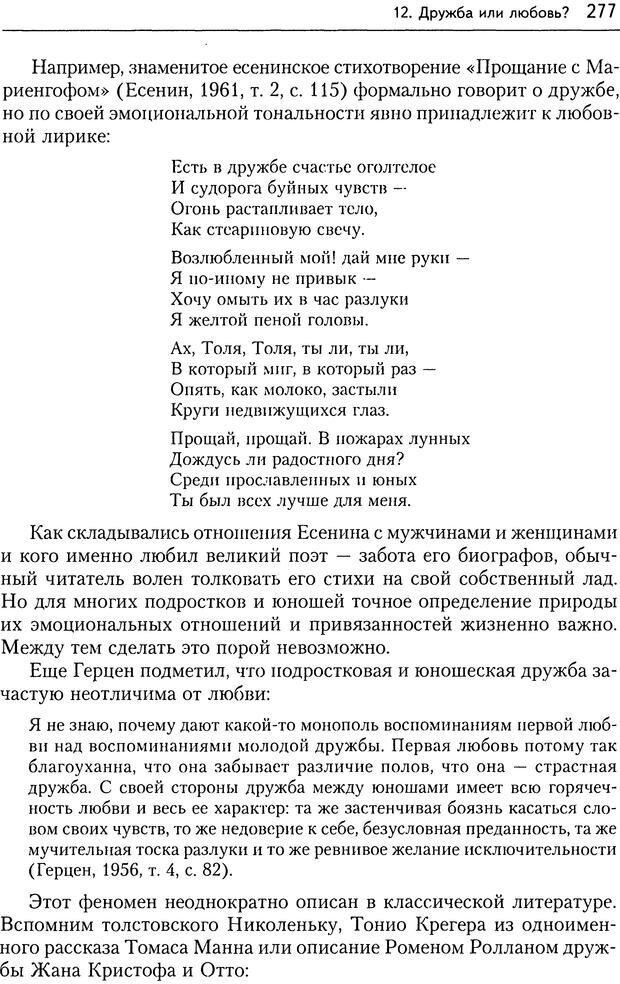 DJVU. Дружба[4-е изд., перераб. и доп.]. Кон И. С. Страница 276. Читать онлайн