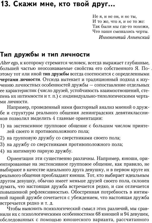 DJVU. Дружба[4-е изд., перераб. и доп.]. Кон И. С. Страница 279. Читать онлайн
