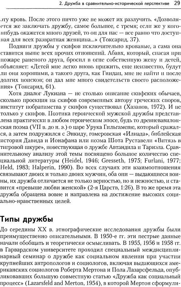 DJVU. Дружба[4-е изд., перераб. и доп.]. Кон И. С. Страница 28. Читать онлайн