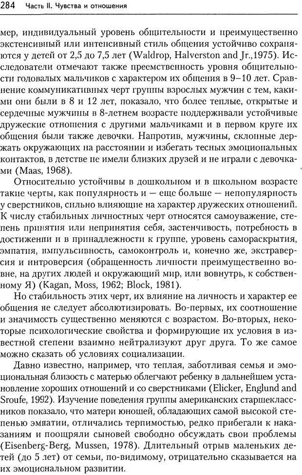 DJVU. Дружба[4-е изд., перераб. и доп.]. Кон И. С. Страница 283. Читать онлайн