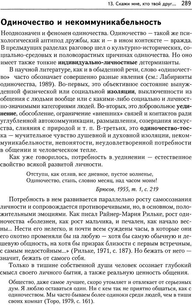 DJVU. Дружба[4-е изд., перераб. и доп.]. Кон И. С. Страница 288. Читать онлайн