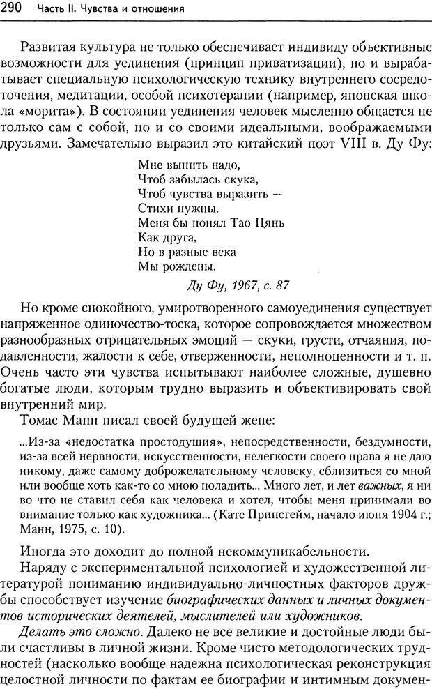 DJVU. Дружба[4-е изд., перераб. и доп.]. Кон И. С. Страница 289. Читать онлайн
