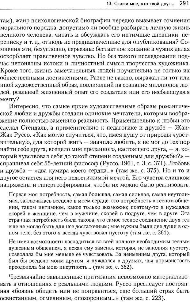 DJVU. Дружба[4-е изд., перераб. и доп.]. Кон И. С. Страница 290. Читать онлайн
