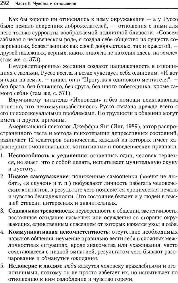 DJVU. Дружба[4-е изд., перераб. и доп.]. Кон И. С. Страница 291. Читать онлайн