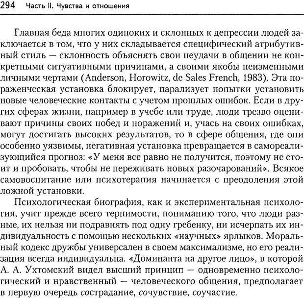 DJVU. Дружба[4-е изд., перераб. и доп.]. Кон И. С. Страница 293. Читать онлайн