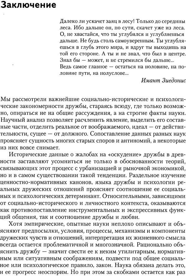 DJVU. Дружба[4-е изд., перераб. и доп.]. Кон И. С. Страница 294. Читать онлайн