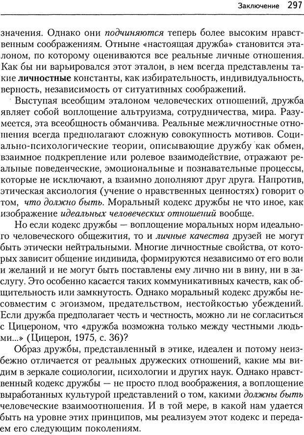 DJVU. Дружба[4-е изд., перераб. и доп.]. Кон И. С. Страница 296. Читать онлайн