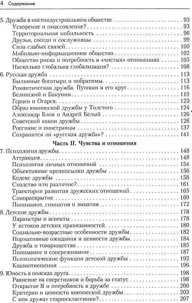 DJVU. Дружба[4-е изд., перераб. и доп.]. Кон И. С. Страница 3. Читать онлайн