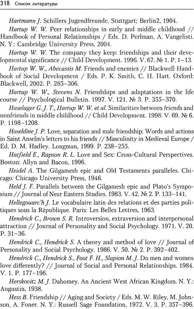 DJVU. Дружба[4-е изд., перераб. и доп.]. Кон И. С. Страница 317. Читать онлайн