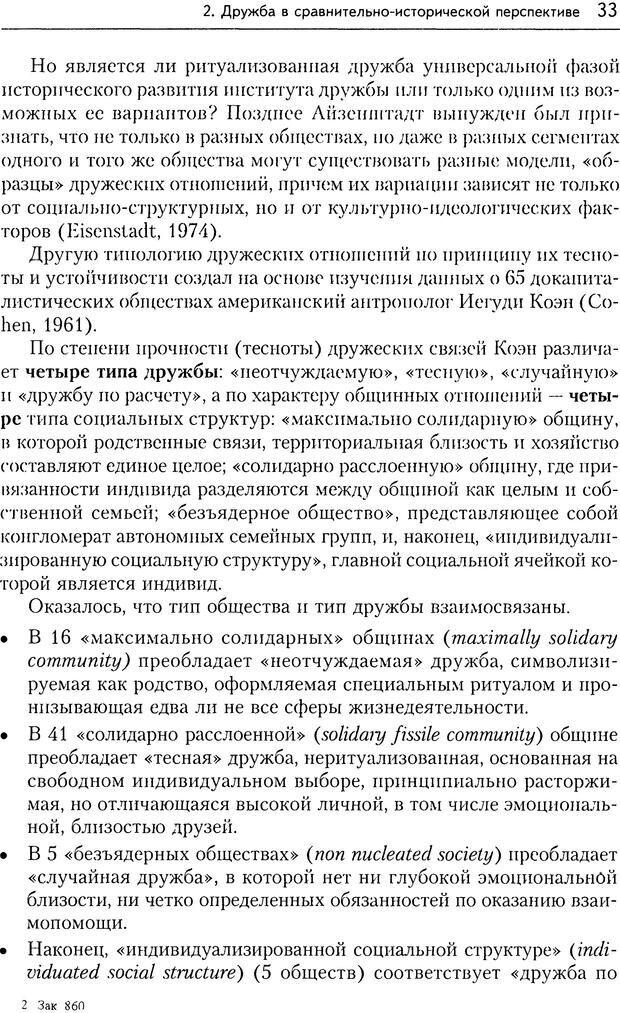 DJVU. Дружба[4-е изд., перераб. и доп.]. Кон И. С. Страница 32. Читать онлайн